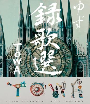 録歌選 TOWA (Blu-ray)