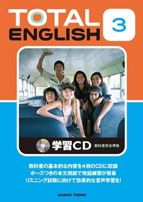 Total English New Edition 3 学習