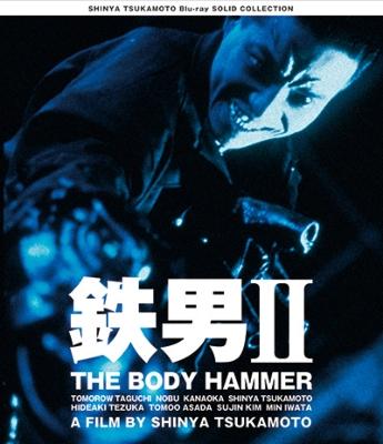 SHINYA TSUKAMOTO Blu-ray SOLID COLLECTION::鉄男II THE BODY HAMMER