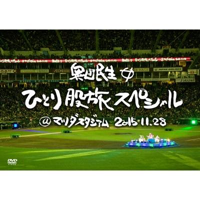 奥田民生ひとり股旅スペシャル@マツダスタジアム (3DVD)【初回限定盤】