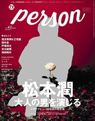 TVガイドPERSON (パーソン)Vol.43 2016年 4月号