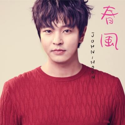春風 【初回限定盤A】 (CD+DVD)