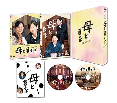 母と暮せば Blu-ray 豪華版(初回限定生産)