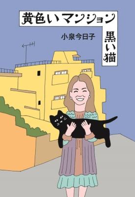 黄色いマンション 黒い猫