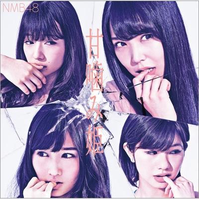 甘噛み姫 (+DVD)【通常盤 Type-B】