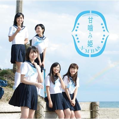甘噛み姫 (+DVD)【通常盤 Type-D】