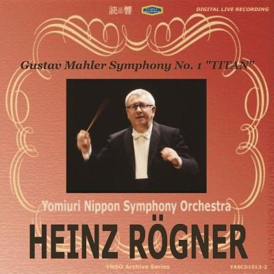 交響曲第1番『巨人』 レーグナー&読売日本交響楽団(1997年ライヴ)