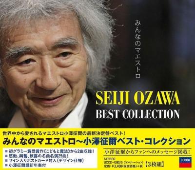 みんなのマエストロ〜小澤征爾ベスト・コレクション(3CD)