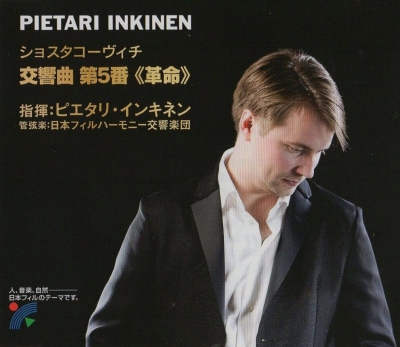 交響曲第5番『革命』 インキネン&日本フィル