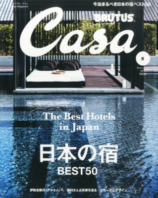 Casa Brutus (カーサ・ブルータス)2016年 5月号