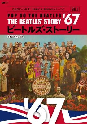 ビートルズ・ストーリー Vol.5 1967 〜これがビートルズ! 全活動を1年1冊にまとめたイヤー・ブック〜