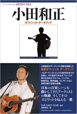 小田和正 オフィシャル・データブック アーティストファイル