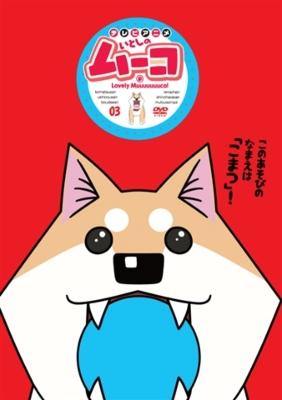テレビアニメ いとしのムーコ 03