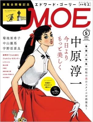 MOE (モエ)2016年 5月号