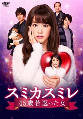 スミカスミレ 〜45歳若返った女〜DVD-BOX