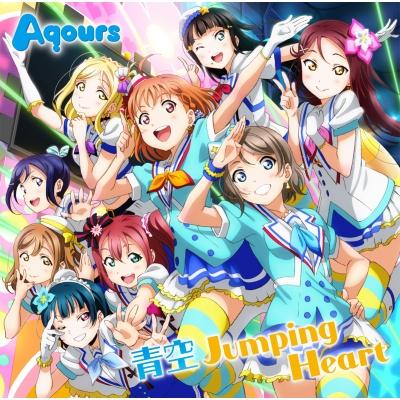 TVアニメ『ラブライブ!サンシャイン!!』OP主題歌 「青空Jumping Heart」