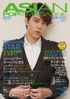 ASIAN POPS MAGAZINE 121号