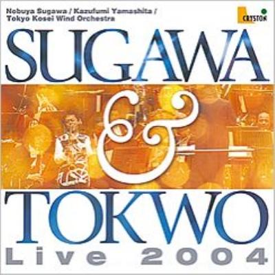 『ライヴ2004』 須川展也、山下一史&東京佼成ウインドオーケストラ