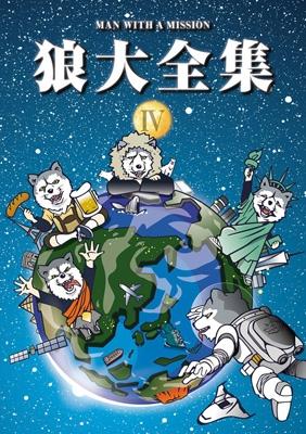 狼大全集IV (DVD)