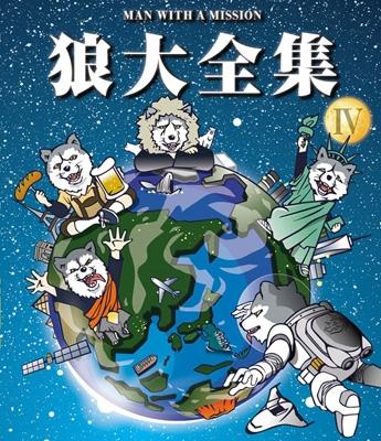 狼大全集IV (Blu-ray)