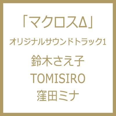 「マクロスΔ」オリジナル・サウンドトラック1