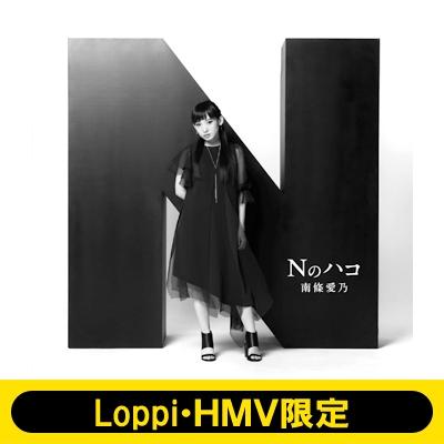 Nのハコ (CD)【オリジナルマフラータオル付Loppi・HMV限定セット】