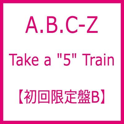 """Take a """"5"""" Train (+DVD)【初回限定盤B】"""