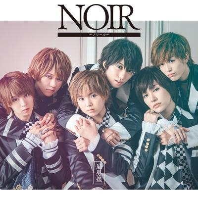 NOIR〜ノワール〜(+DVD)【初回限定盤A】