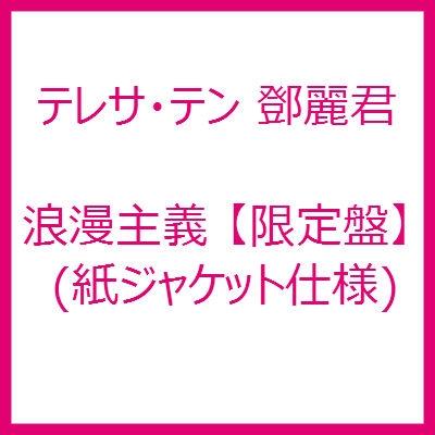 浪漫主義 【限定盤】 (紙ジャケット仕様)