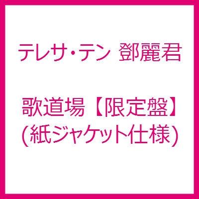 歌道場 【限定盤】 (紙ジャケット仕様)