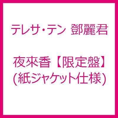夜來香 【限定盤】 (紙ジャケット仕様)