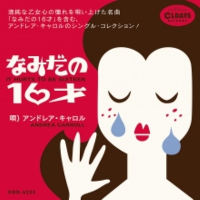 It Hurts To Be Sixteen なみだの16才