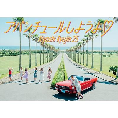 アバンチュールしようよ (+DVD)【完全限定生産盤】