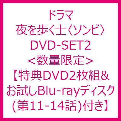 夜を歩く士〈ソンビ〉 DVD-SET2 <初回版 3000セット数量限定>【特典DVD2枚組&お試しBlu-rayディスク(第11-14話)付き】