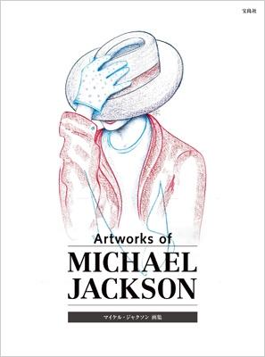 マイケル・ジャクソン画集