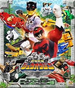 スーパー戦隊シリーズ::動物戦隊ジュウオウジャー Blu-ray COLLECTION 2