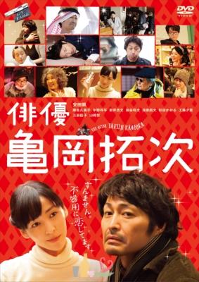 俳優 亀岡拓次 DVD通常版