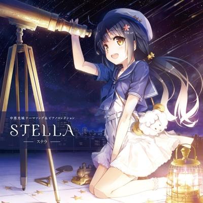 中恵光城テーマソング & ピアノコレクション 「stella -ステラ-」