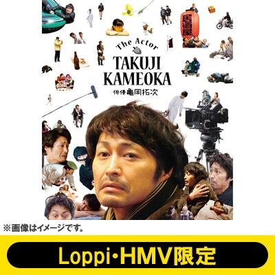 【Loppi HMV CUEPRO アスマート限定】 俳優 亀岡拓次 Blu-ray豪華盤