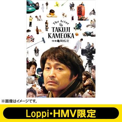 【Loppi HMV CUEPRO アスマート限定】 俳優 亀岡拓次 DVD豪華盤
