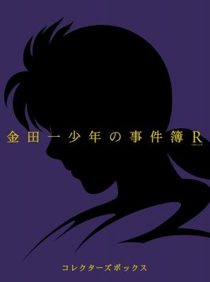 金田一少年の事件簿R Blu-ray BOXII