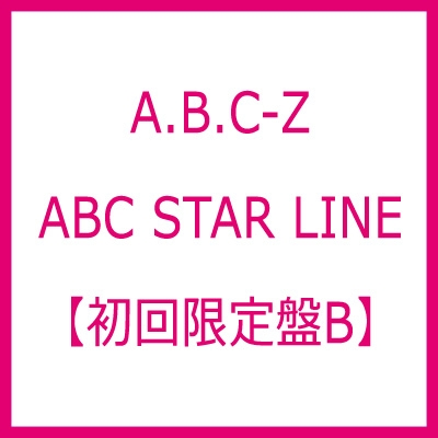 ABC STAR LINE (+DVD)【初回限定盤B】