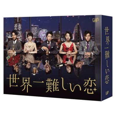 世界一難しい恋 Blu-ray BOX (初回限定版)