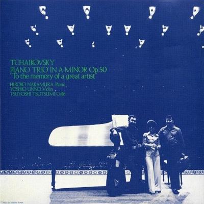 チャイコフスキー:ピアノ三重奏曲『偉大な芸術家の想い出に』、ベートーヴェン:『街の歌』 中村紘子、海野義雄、堤剛