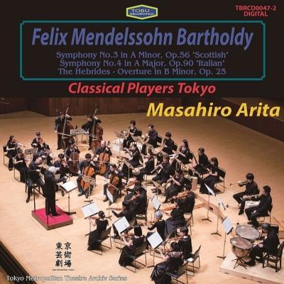 交響曲第4番『イタリア』(1834年版)、第3番『スコットランド』(1842年版)、フィンガルの洞窟(1830年版) 有田正広&クラシカル・プレイヤーズ東京