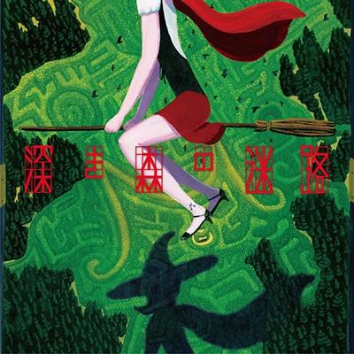 深き森の迷路 (+DVD)