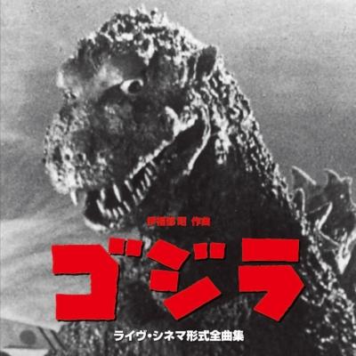 映画『ゴジラ』(1954)全曲 和田薫&日本センチュリー交響楽団