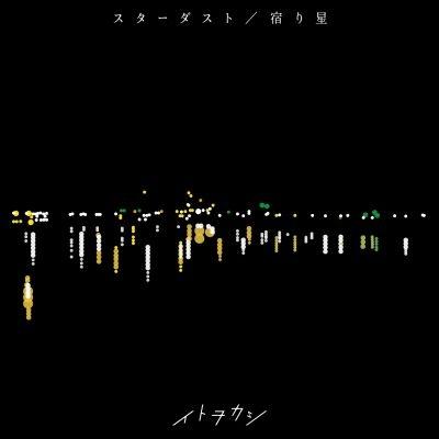 スターダスト/宿り星 (+DVD)