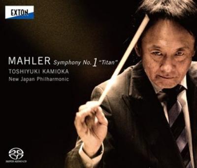 交響曲第1番『巨人』 上岡敏之&新日本フィル : マーラー(1860-1911 ...