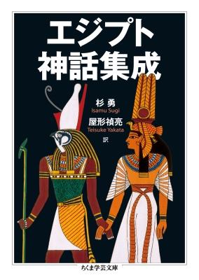 エジプト神話集成 ちくま学芸文庫